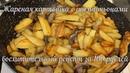 Картошка с грибами шампиньонами Potatoes with mushrooms champignons