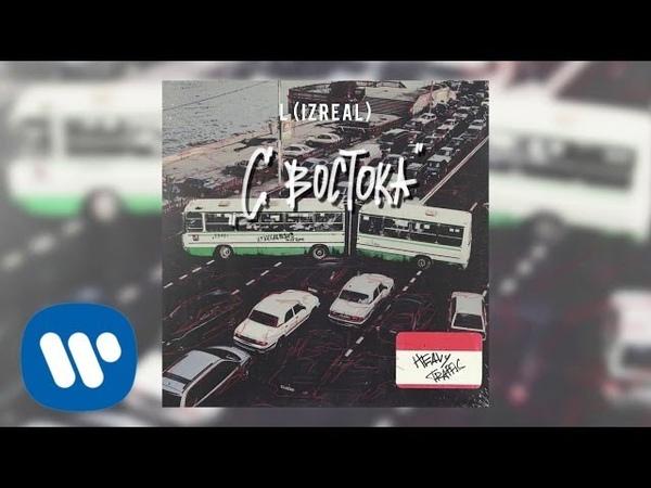 L Izreal С Востока Official Audio