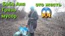 Баба Аня сама голодает а собак кормит последним хлебом😱в доме куча собак/ужасная жизнь в горы мусора