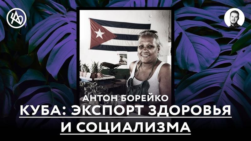 Куба экспорт здоровья и социализма. Антон Борейко