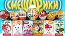 СМЕШАРИКИ Mix! СЮРПРИЗЫ игрушки мультики МАЛЫШАРИКИ Chupa Chups, Sweet Box, Kinder Surprise unboxing