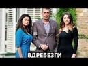 Вдребезги Осколки 1 серия Турецкий сериал