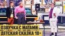 Лучший актер дубляжа на озвучке аудиокниги – Дизель Шоу 2021 ЮМОР ICTV