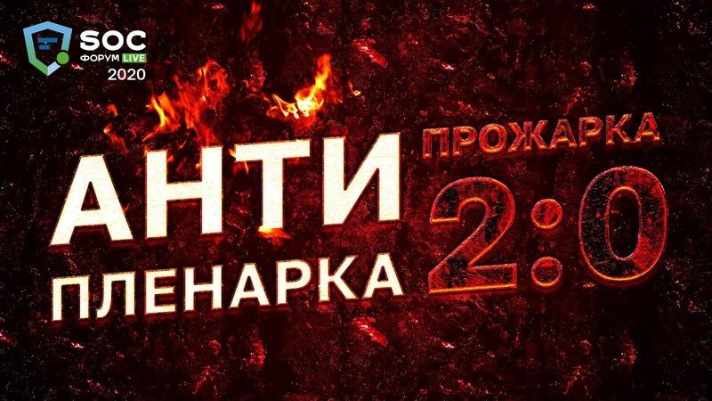 SOC-Форум Live — АнтиПленарка 20. Будет жарко! 🔥 — Дрюков vs. Гадарь vs. Новиков vs. Овчинников