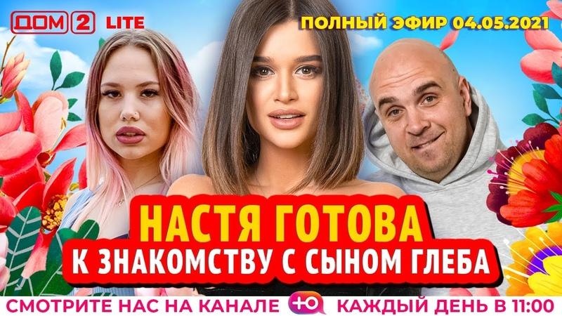 ДОМ-2. Lite (эфир от 4.05.2021)