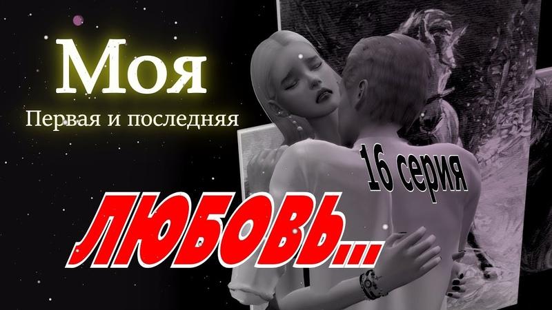 The Sims 4 сериал Моя Первая и Последняя ЛЮБОВЬ 16 серия