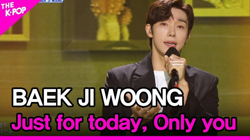 BAEK JI WOONG, Just for today, Only you (백지웅, 오늘만 그대만) [THE SHOW 210413]