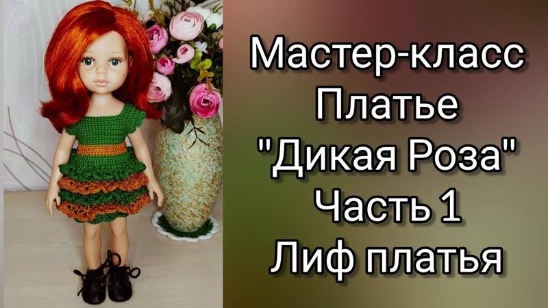Мастер класс платье Дикая Роза для кукол Paola Reina Часть 1 Лиф платья