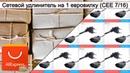 Сетевой удлинитель на 1 евровилку CEE 7/16 Обзор