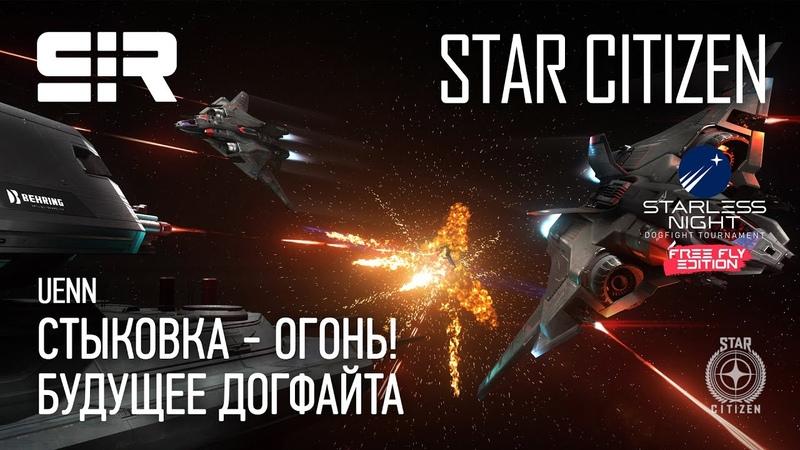 Star Citizen UENN Стыковка - ОГОНЬ!   Будущее Догфайта
