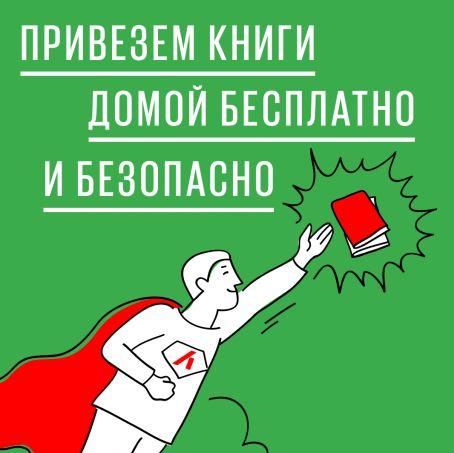 https://www.labirint.ru/top/dostavka/?p=17678