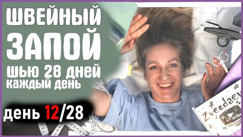 12 ДЕНЬ из 28 МОДЕЛИРУЮ СВИТШОТ vikisews ника Я ШЬЮ КАЖДЫЙ ДЕНЬ ШЬЕМ ВМЕСТЕ