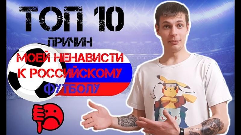 ТОП 10 Причин моей ненависти к Российскому футболу