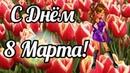 🌹Классная Песня С Праздником 8 Марта!🌹Красивое Поздравление Женщине С 8 Марта!Музыкальная Открытка🌹