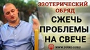 🎩🌂Эзотерический обряд Сжигание на свече своих проблем Советы Мага Андрея Дуйко Школа Кайлас