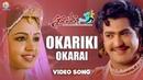 Okariki Okarai Video Song Student No.1 Jr NTR MM Keeravaani SS Rajamouli Vyjayanthi Movies
