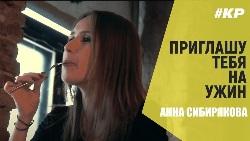 Анна Сибирякова Приглашу тебя на ужин