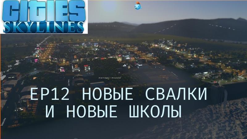 Новые свалки и новые школы Строим город мечты в Sities Skylines Ep12