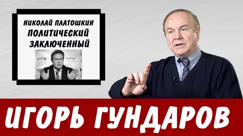 Игорь Гундаров о Платошкине Николай Платошкин политический заключенный