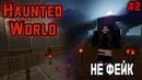 РЕАЛЬНАЯ МИСТИКА в этом СТРАШНОМ мире Майнкрафт - Новый Haunted World 2 / Расследование