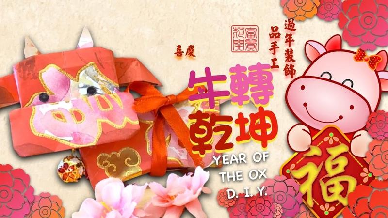 《過年春節系列》牛轉乾坤賀年摺紙 Year of the Ox Chinese New Year Decoration DIY 新年手工 利是封紅包燈籠 CNY 牛年 Hongbao lantern