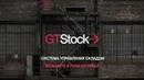 WMS система GT Stock. Автоматизация склада.
