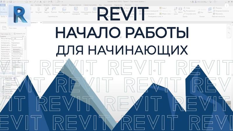 REVIT Урок первый Учимся работать с осями стенами и привязками стен к осям в ревите REVIT 2020