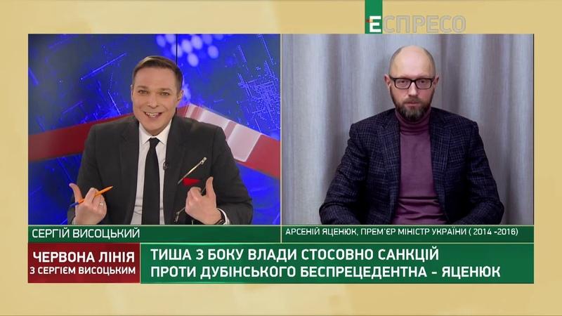 Вплив Москви. Допомога від Байдена. Лобісти Путіна | Яценюк у Червоній лінії
