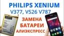 PHILIPS XENIUM V 377 как снять аккумулятор Замена батареи
