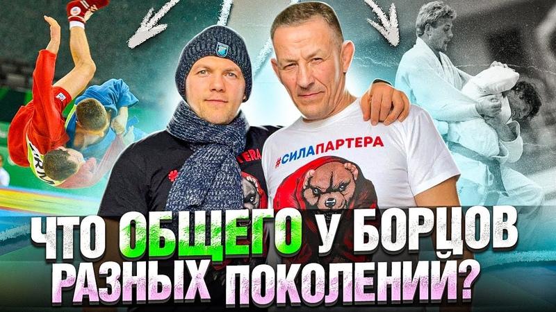 Андрей Шидловский и Иван Васильчук два блогера самбо и дзюдо говорили о 2 турнире Сила партера