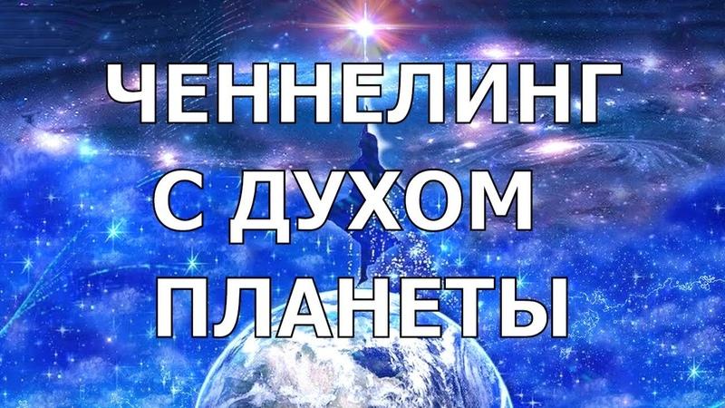 ✨УНИКАЛЬНОЕ ПОСЛАНИЕ✨ от Духа Планеты для людей История жизни на Земле Голосовой Ченнелинг