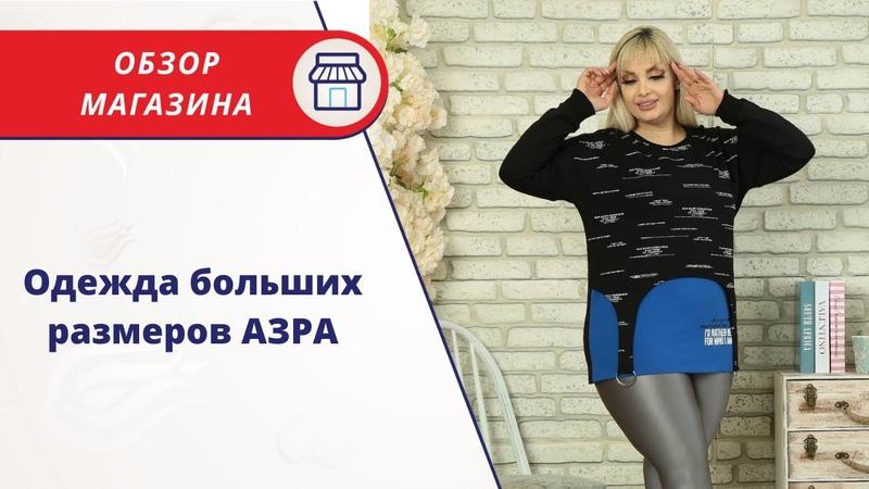 Azra одежда больших размеров оптом из Турции