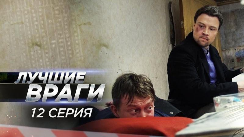 Лучшие враги 12 серия Агентура