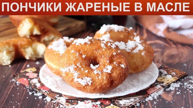 КАК ПРИГОТОВИТЬ ПОНЧИКИ ЖАРЕНЫЕ В МАСЛЕ Воздушные и румяные жареные в масле пончики как пух