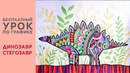 Как нарисовать стегозавра Как нарисовать динозавра фломастерами Урок для взрослых и детей от 6 лет
