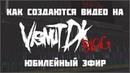 Как создаются видео на VismutDK Blog 10000 ПОДПИСЧИКОВ - юбилейный эфир ИТОГИ 2020 ГОДА