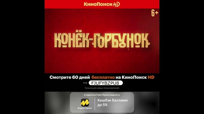 Конёк Горбунок в подписке Кинопоиск HD