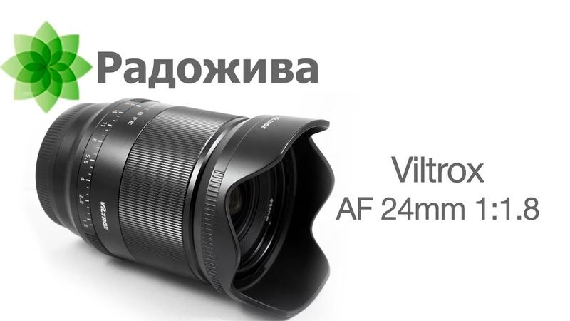 Обзор объектива Viltrox AF 24mm F 1 8 STM ASHP ED IF FE DF RBW под байонет Sony E mount