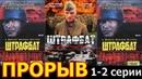 1 - 2 Серии Прорыв Штрафбат - Сильный фильм на реальных событиях - Русские детективы 2021 HD