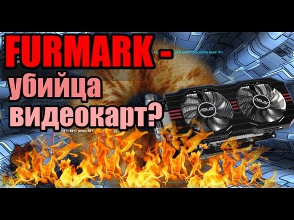 Furmark убивает видеокарты Компобудни 5