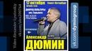 Александр ДЮМИН - Концерт в Санкт-Петербурге 17.10.2018 КОНЦЕРТНАЯВИДЕОСЪЁМКАALEXANDERLYUTINSKIY