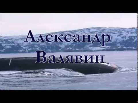 Александр Валявин Северное летоПодводники, Северный флот