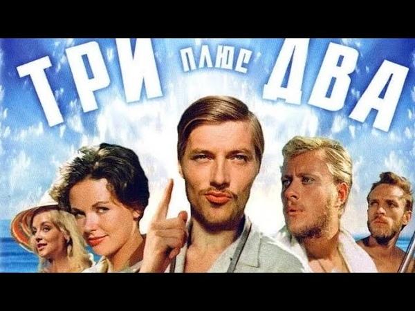 Аида Ведищева и Геннадий Нилов Все говорят любовь это яд х ф Три плюс два 1963