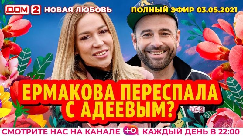 ДОМ-2. Новая любовь (03.05.2021)