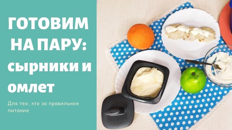 Сырники и омлет в пароварке Тапервер готовим правильно
