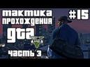 GTA 5 Тактика прохождения 3 ТПГ15