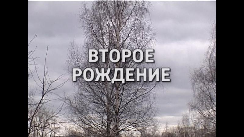 Д ф Второе рождение 17 04 2021 ГТРК Вятка