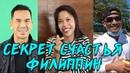 Секреты счастья с Филиппин. Как стать счастливым человеком Филиппинки делятся секретами