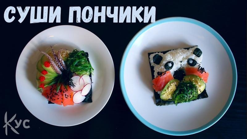 Как Приготовить Суши Пончики Без Формы Рецепт Sushi Donuts Дома Суши Панда