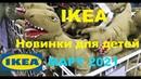 ОБЗОР ИКЕА Динозавры и джунгли - новинки мебели и игрушек для детей МАРТ 2021